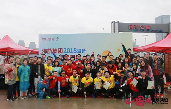 为爱奔跑 福州航空举办 海航集团2018年迎新暨创业25周年环球爱跑福