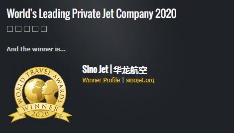 华龙航空荣膺世界领先公务机公司大奖 国际公务机市场上的中国新
