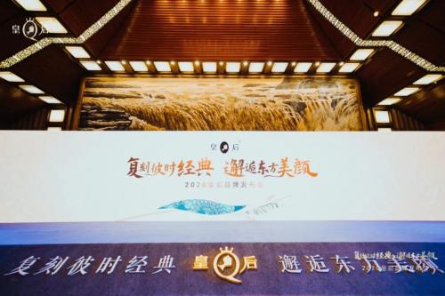 共鉴东方美!2020皇后品牌发布会盛放西安大明宫