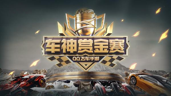引擎呼啸再度出发,QQ飞车手游车神赏金赛正式打响!