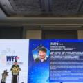世界足球展会在京启动