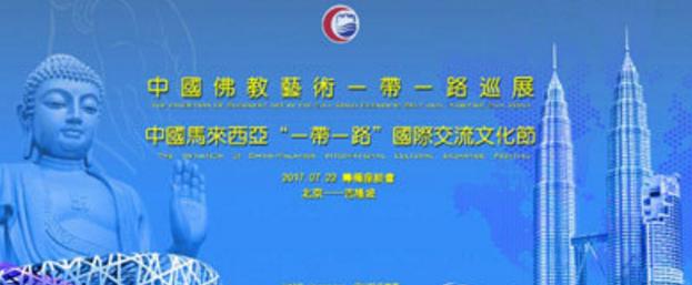 """首届中国马来西亚""""一带一路""""国际交流文化节在京召开"""