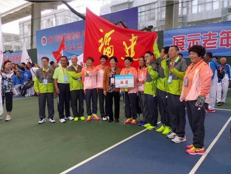 福建省老体协主席参加全国老健会网球交流活动