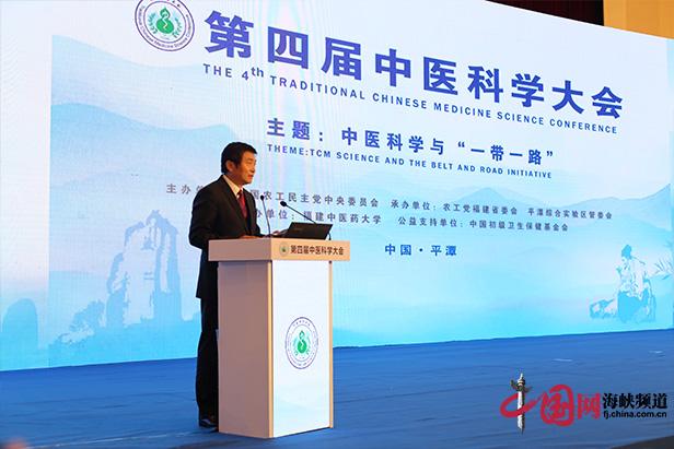第四届中医科学大会开幕  聚焦传统医学和现代医学融合