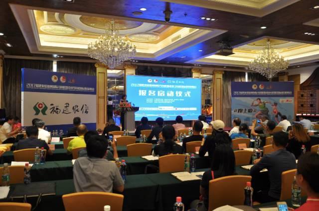 2017福建农信福州国际马拉松暨全国马拉松锦标赛(福州站)报名启动仪式圆满结束