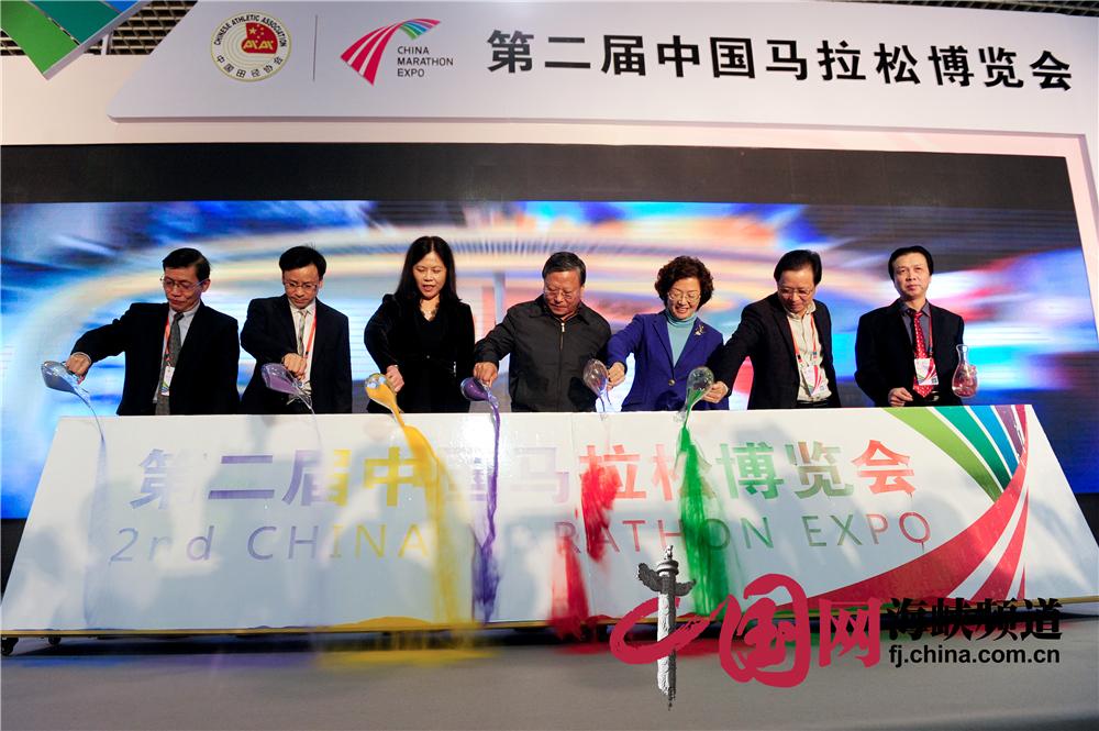第二届中国马拉松博览会在厦门开幕 为期三天