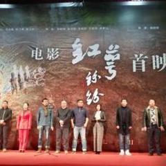 中国式亲情电影《红萼纷纷》山西高平首映