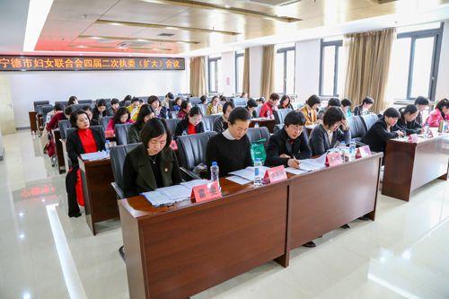 宁德市妇联召开四届二次执委(扩大)会议