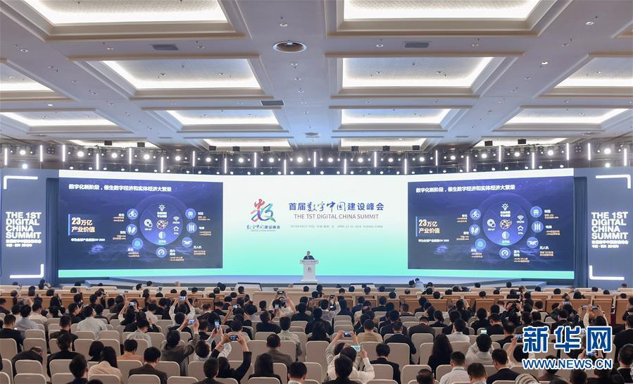 溯源聚力,扬帆未来——写在首届数字中国建设峰会闭幕之际