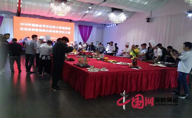 """福建省烹饪技能大赛福鼎赛区白茶菜肴""""鼎味""""十足"""