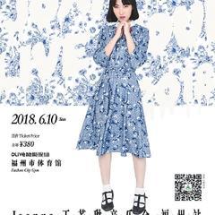 8城巡演正式启动 王若琳6月10日福州开唱!