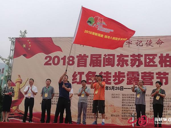 福安市举办首届闽东红色徒步露营节