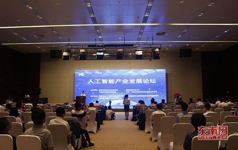 福建省人工智能产业技术创新战略联盟成立