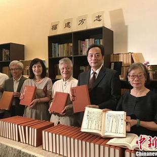 福建省向台湾五机构赠送福建历代方志文献逾两千种