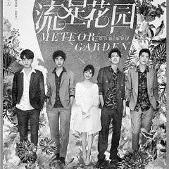 """新版《流星花园》定档7月9日  """"菜寺场""""恋情有甜有咸"""
