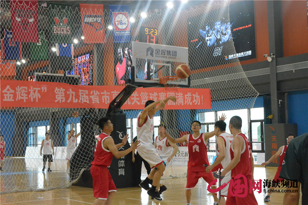 龙旺闽体记协篮球队亮相第九届省市直机关篮球邀请赛