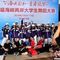 台湾大学生摘取两岸大学生舞蹈大赛金奖