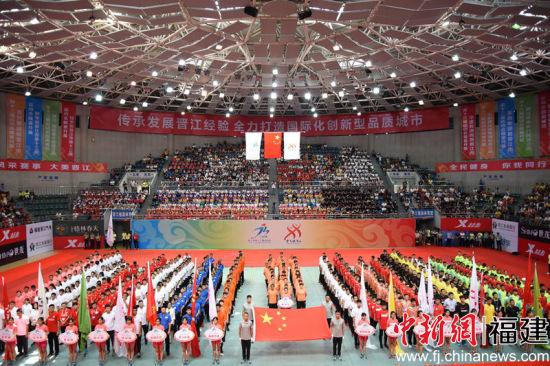 晋江第十三届运动会开幕 全民健身运动热情高涨