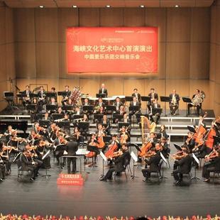 """福州海峡文化艺术中心""""首秀"""" 视听盛宴引爆全场"""