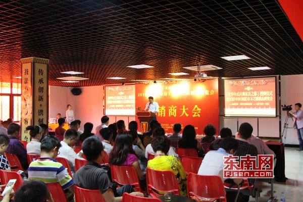 2016365bet(仙游)红木艺博会经销商大会举行