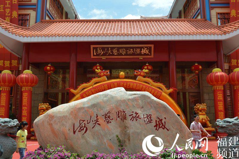 2015365bet(仙游)红木艺雕精品博览会启幕 黄水晶龙椅亮相