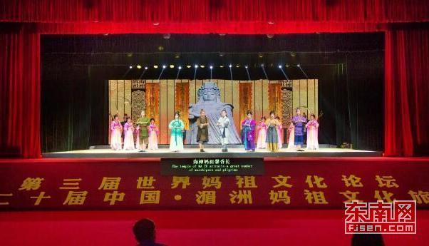 莆仙戏《海神妈祖》参演第三届世界妈祖文化论坛