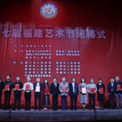 第七届福建艺术节在福州闭幕 让人民共享艺术发展成果