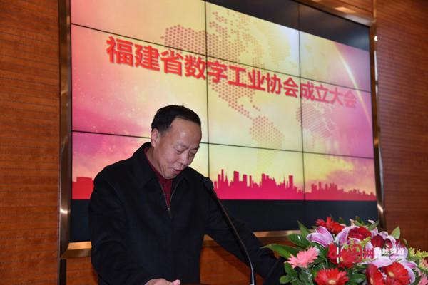 福建省数字工业协会成立大会在福州大学成功举办