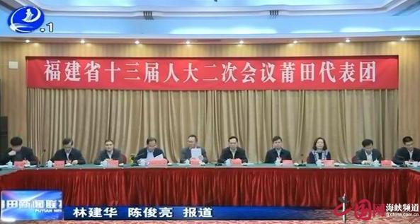 福建省十三届人大二次会议开幕 莆田代表团推选林宝金为团长