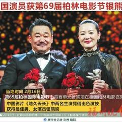 中国演员获封柏林电影节影帝影后