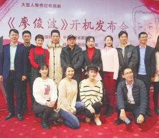 欧阳奋强执导 电视剧《廖俊波》邵武开机