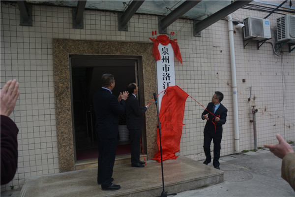 泉州洛江生态环境局正式揭牌