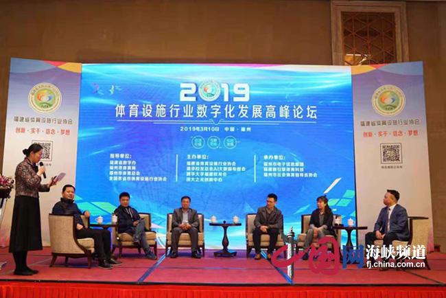 体育设施行业数字化发展高峰论坛在福州举行
