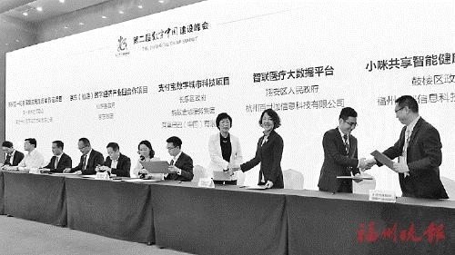 福州签约16个数字经济大项目 总投资232.4亿元