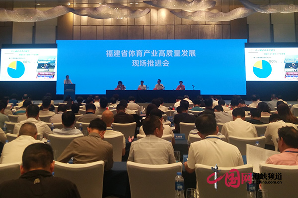 福建省体育产业高质量发展现场推进会晋江召开  签约项目42个