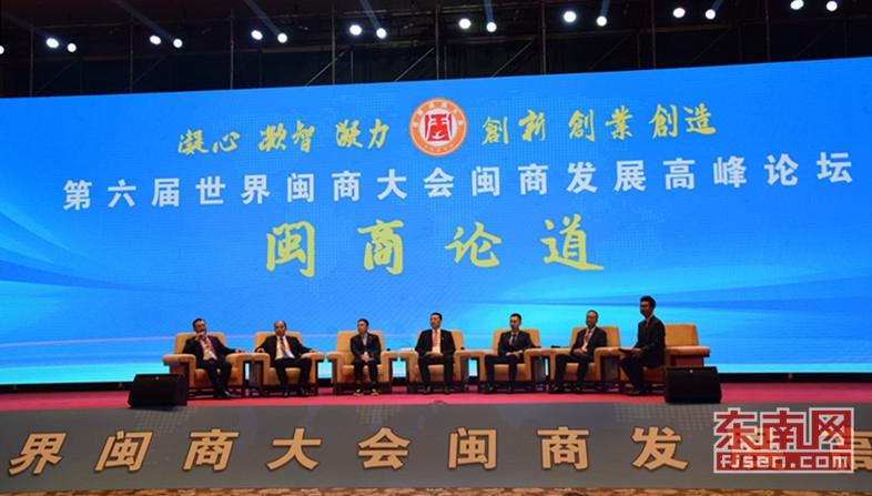 第六届世界闽商大会闽商发展高峰论坛在福州举办