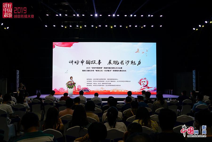 """2019""""讲好中国故事""""创意传播大赛长沙分站赛启动仪式在长沙举行"""