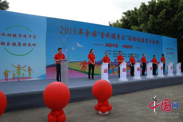 """2019全国""""全民健身日""""活动福建省分会场在福州举行"""