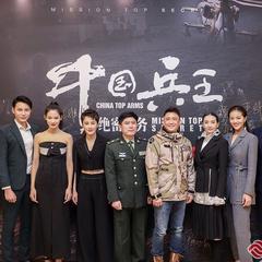 电影《中国兵王》启动 12月在福建取景