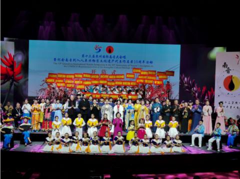 """泉州举办国际南音大会唱 庆南音""""申遗""""成功十周年"""