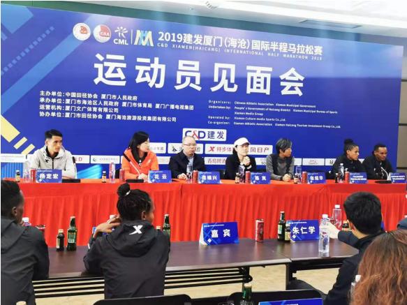 2019建发厦门(海沧)国际半程马拉松赛 运动员见面会召