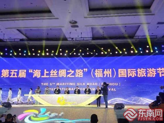"""第五届""""海上丝绸之路""""(福州)国际旅游节开幕"""