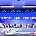 """""""海上丝绸之路""""(福州)文旅经济高峰论坛在榕举行"""