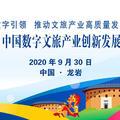 2020中国数字文旅产业创新发展论坛将在龙岩永定举办