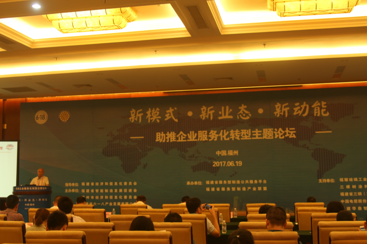 《中国制造2025》方案起草人朱森第:企业发展服务型制造需把握五个关键词