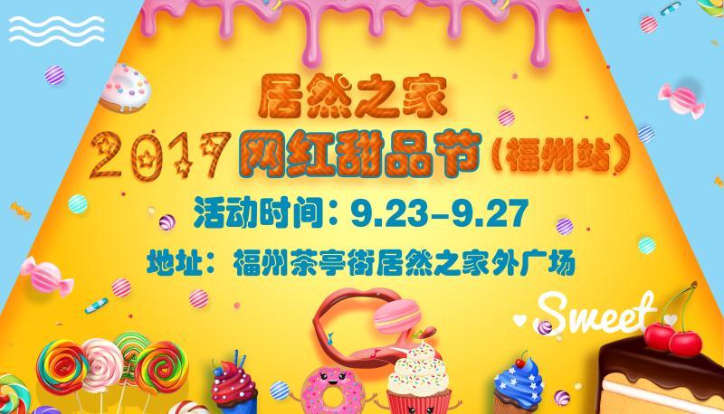 甜齁了!2017居然之家网红甜品节,9月23日甜蜜绽放