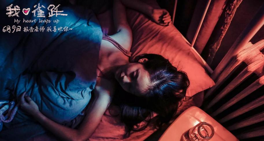 第四届丝绸之路国际电影节展映影片:我心雀跃